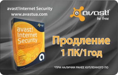 Avast Internet Security 2014 (1 ПК/1 год (Renewal Card))