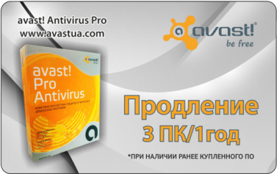 Avast Pro Antivirus 2014 (3 ПК/1 год (Renewal Card))