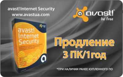 Avast Internet Security 2014 (3 ПК/1 год (Renewal Card))