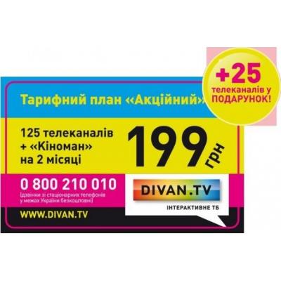 Divan.tv DivanTV Акционный